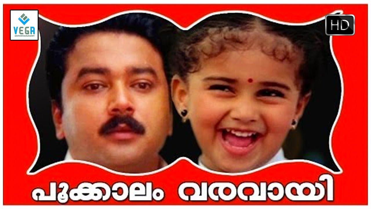 Pookkalam Varavayi Malayalam Full Movie || Jayaram, Sunitha, Baby Shalini