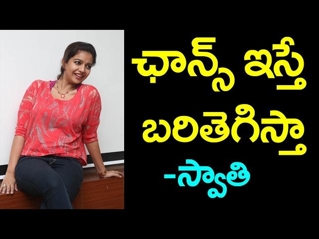 Swathi Bold Statement   Actress Swathi Reddy Movies   Telugu Herione Swathi Reddy   Taja30