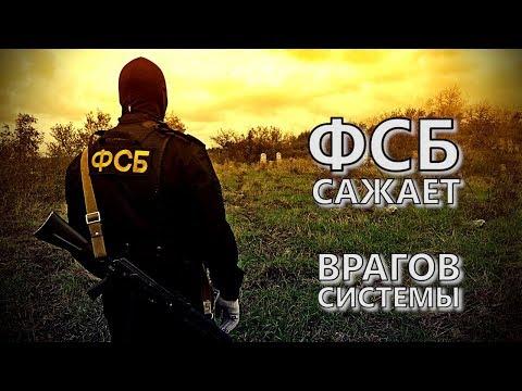 ФСБ преследует полицейского, что против системы пошел