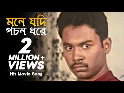 Mone Jodi Pochon Dhore | Itihas | Bangla Movie Song | Kazi Maruf, Afjal Sharif