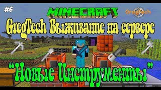 Minecraft GregTech Новые инструменты / GregTech Выживание на сервере c прохождением книги квестов