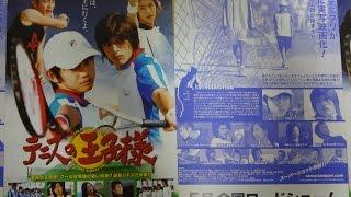 テニスの王子様 映画チラシ The Prince of Tennis 2006年5月13日公開 【...