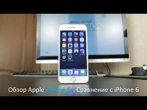 Обзор Apple iPhone 6s. Сравнение с iPhone 6