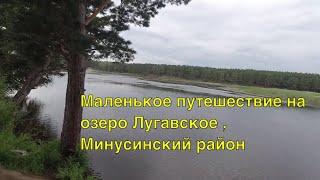 Путешествие Минусинск Рыбалка Маленькое путешествие на озеро Лугавское Минусинскии раи он Ч 2