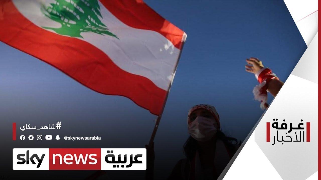 أزمة لبنان.. ضغوط أميركية لوقف الانزلاق | #غرفة_الأخبار  - نشر قبل 4 ساعة