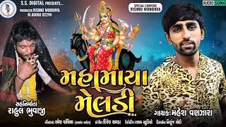 Mahesh Vanzara|મહામાયા મેલડી|MahaMaya Meldi|Meldi Ma Songs|SS DIGITAL|Meldi Ma Status|Rdc Gujrati|ss