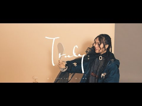宋楚琳 Erin Song《TRULY》Official MV [HD]
