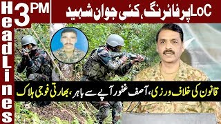 Indian Army attacked on LoC | Headlines 3 PM | 20 October 2019 | Express News