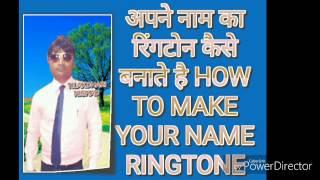 अपने नाम का रिंगटोन कैसे बनाते है HOW TO MAKE RINGTONE YOUR NAME
