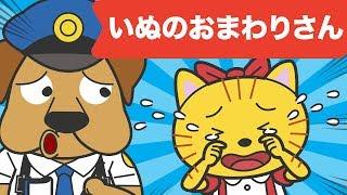 Japanese Children's Song - 童謡 - Inu no omawari san - いぬのおまわりさん