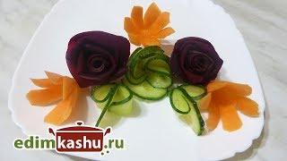 Как сделать простые и красивые Украшения из Овощей