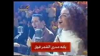 Ya Leil Ya Ein (Ilham Al Madfai)  الهام  المدفعى