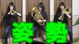 【吹奏楽】金管楽器の持ち方や姿勢をしっかりお勉強しましょう【トランペット・トロンボーン・ユーフォニアム】