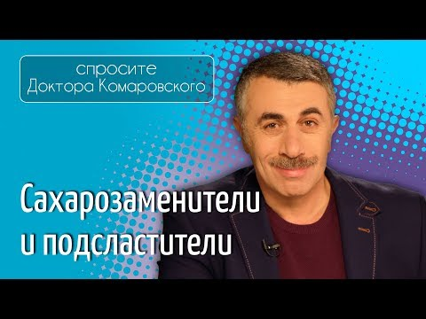 Сахарозаменители и подсластители - Доктор Комаровский