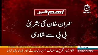 Imran Khan Ke Tesri Bar Dulha Ban Gaye - Shadi Ke Video Samnay Aa Gai | Aaj News