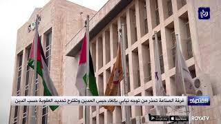 غرفة الصناعة تحذر من توجه نيابي بإلغاء حبس المدين (29/7/2019)