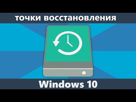Как создать точку восстановления windows 10 вручную