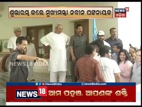 CM Naveen Patnaik Inaugurates 'Naveen Yuva Abhijan' | NEWS18 ODIA
