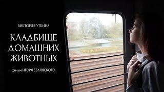 КЛАДБИЩЕ ДОМАШНИХ ЖИВОТНЫХ / PET SEMATARY - Короткометражный фильм