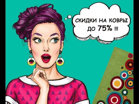 Видеообзор Магазина Ковров Купить Ковер Недорого Ковер Палас Ковролин Дорожку в Kupiti-kover.ru