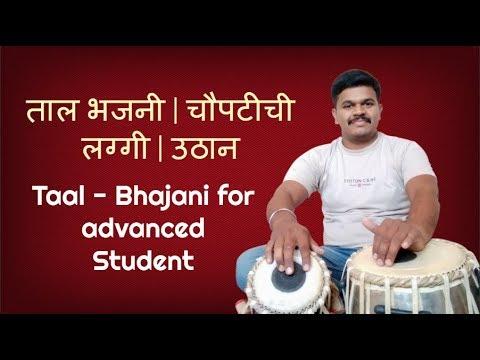 Tabla Lesson # 4 Taal Bhajani with advanced Laggi and Uthan
