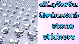 How to make stone stickers in tamil/Homemade stone stickers in tamil