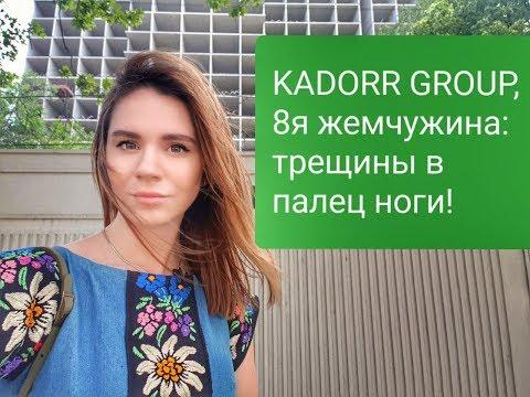 Kadorr Group 8-я Жемчужина: дом с трещинами в палец на ноге