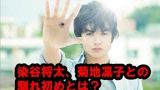 染谷将太、菊地凛子との馴れ初めとは? 結婚を直感した理由はこれだ! ...
