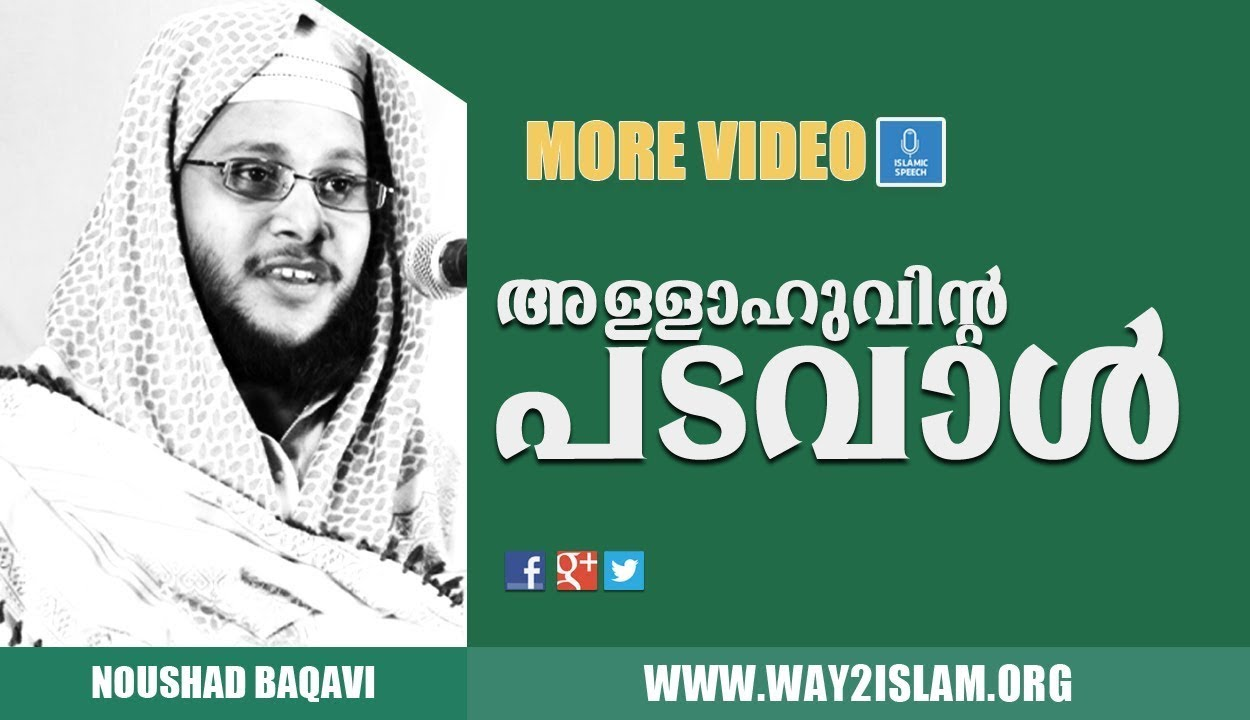 Download Noushad Baqavi Speech for PC