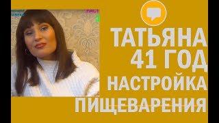 👁️🗨️👠 Отзыв: Татьяна, 41 год  Настройка Пищеварения за 28 дней. Похудела на 4 кг