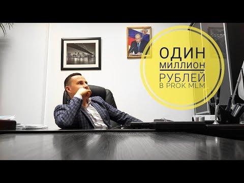 Один миллион рублей в PROK MLM