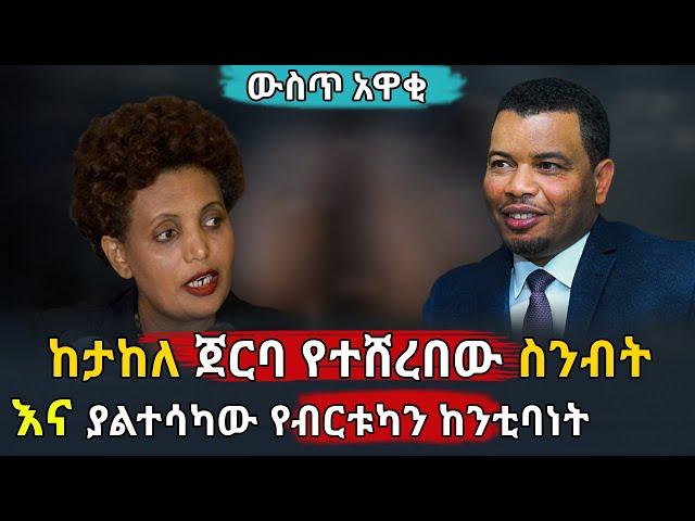 Ethiopia: ውስጥ አዋቂ   ከታከለ ጀርባ የተሸረብው ስንበት እና ያልተሳካው የብርቱካን ሚደቅሳ ከንቲባነት   Takele Uma