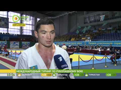 Международный турнир по рукопашному бою