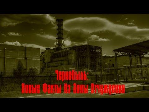 Чернобыль: Новые Факты Из Зоны Отчуждения!!! (2018) HD