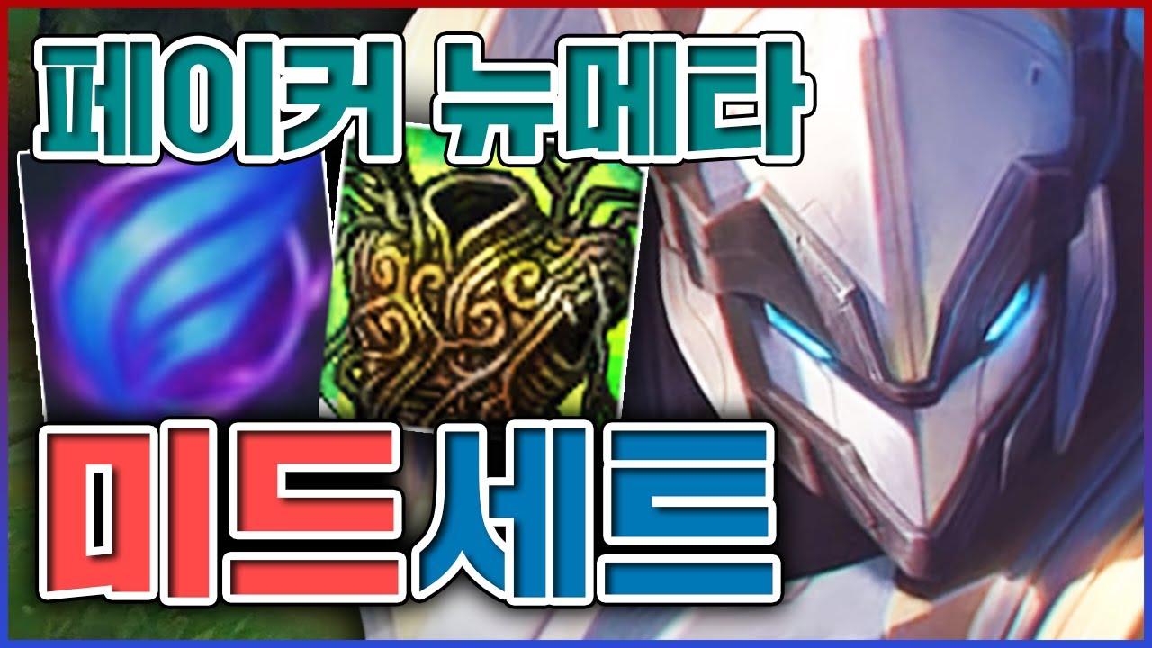 페이커식 역겨운 뉴메타 실화냐ㅋㅋㅋ속도에 미쳐버린 하이퍼로밍ㅋㅋㅋㅋ★난입 5단계★ 미드 세트