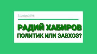 Радий Хабиров: политик или завхоз? Фрагмент 'Персонально Ваш' на Эхе от 8.11.2018 г.