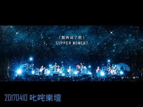 20170410 Supper Moment @電台903 叱咤樂壇 (REUPLOAD)