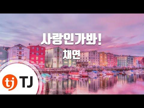 [TJ노래방] 사랑인가봐! - 채연 (I Love Sugar! - Chae Yeon) / TJ Karaoke