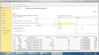 Как загрузить номенклатуру и остатки в 1С Розница 2.2