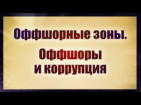 видео: Оффшорные зоны. Оффшоры и коррупция