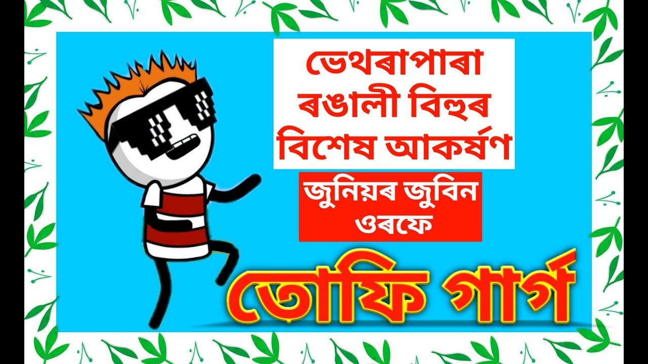 ভেথৰাপাৰাৰ বিহু🤣🔥   Bhondu Party   assamese comedy video
