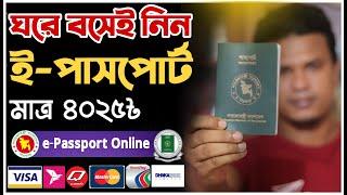 How to Apply f๐r e Passport Online 2020 / Bangla Tutorial / e passport bangladesh