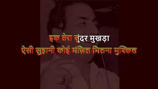 Rafi - Ik Tera Sunder Mukhda Karaoke - Bhai Bhai