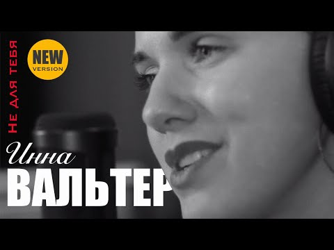 Инна Вальтер  - Не для тебя. New Version (Studio Video)