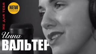 Download Инна Вальтер  - Не для тебя. New Version (Studio Video) Mp3 and Videos