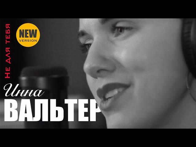 Инна Вальтер  - Не для тебя. New Version (Studio Video)