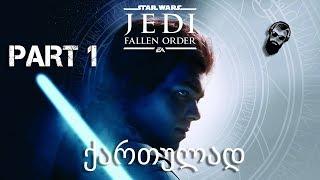 Star Wars Jedi Fallen Order ქართულად დასაწყისი