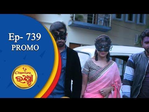 Ama Ghara Laxmi   19 Sept 18   Promo   Odia Serial - TarangTV thumbnail