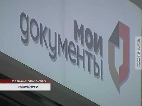 29.07.2016 В Севастополе запустили региональный портал государственных услуг