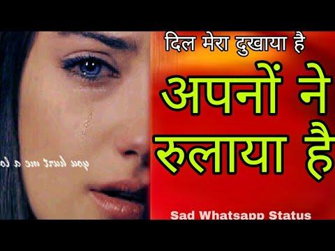 💐Apno Ne Rulaya Hai..😢Dil Mera Dukhaya Hai || New Whatsapp Status || Vk Music Center👍